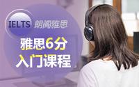 青岛雅思培训六分入门课程
