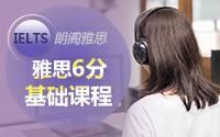 青岛雅思培训六分基础课程