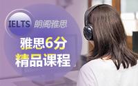 青岛雅思培训六分精品课程