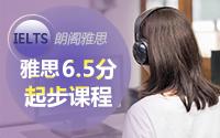 青岛雅思培训六五起步课程
