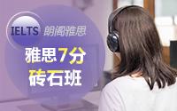 青岛雅思7分钻石全日制培训班