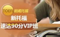 青岛新托福速达90分VIP晚间班