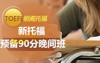 青岛新托福预备90分铂金晚间班