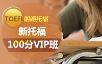 青岛新托福精英100VIP全日制班