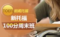 青岛新托福精英100铂金周末班