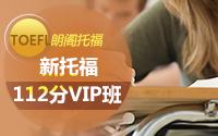 青岛新托福精英112VIP全日制班
