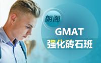 青岛GMAT强化钻石全日制班