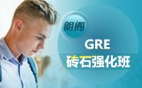 青岛朗阁GRE强化钻石全日制班