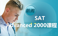 SAT Advanced 2000课程