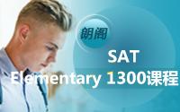新SAT Elementary 1300课程