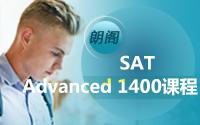 新SAT Advanced 1400课程