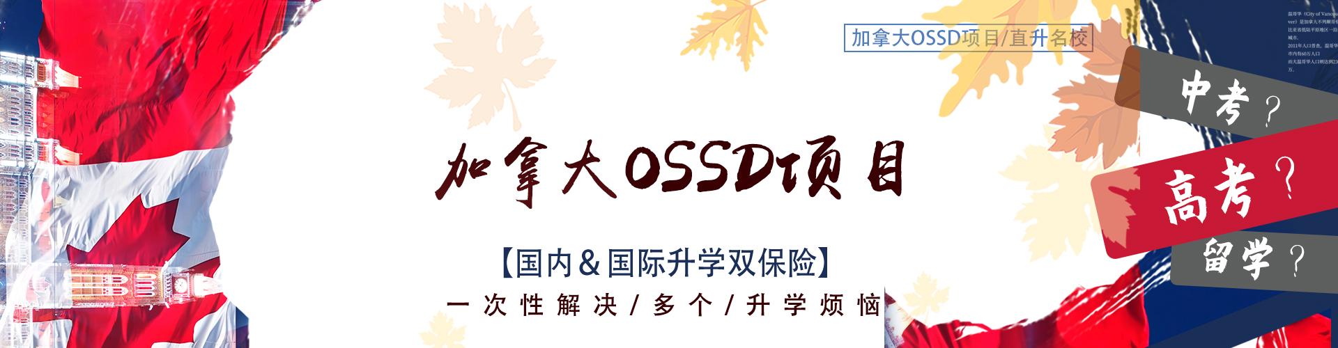 OSSD高考留学双保险
