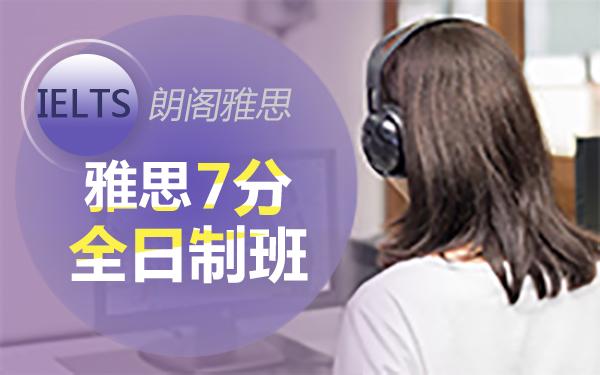 青岛雅思7分VIP全日制班