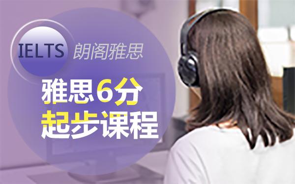 青岛雅思培训六分起步课程