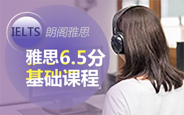青岛雅思培训六五基础课程