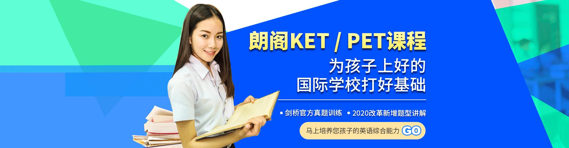 朗阁KET/PET课程
