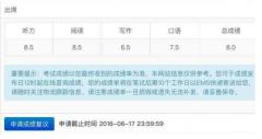 青岛朗阁:雅思8.5高分来袭