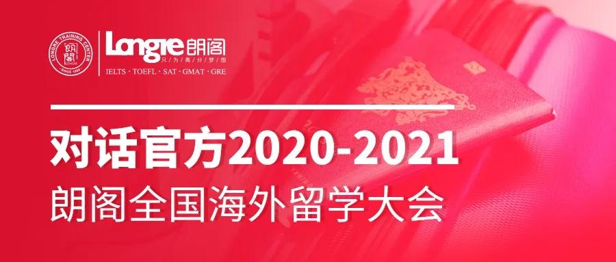 直播   2020朗阁全国海外留学大会!对话官方,大咖分享,一站式留学规划!